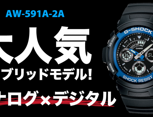 CASIO G-SHOCK AW-591-2A アナログ×デジタル