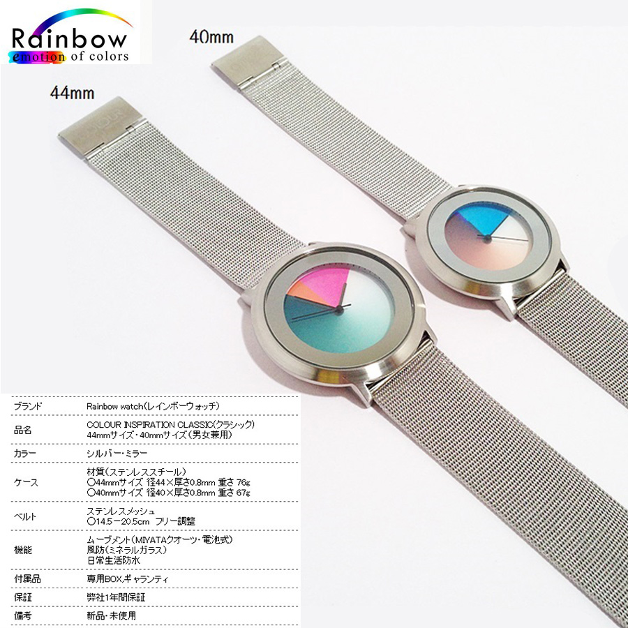 rainbow classic02