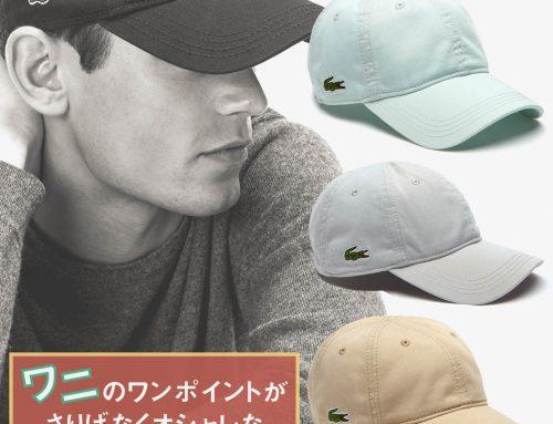 LACOSTE ラコステ RK9811 スポーツキャップ 帽子 キャップ    グレー/ ホワイトグリーン/ ベージュ
