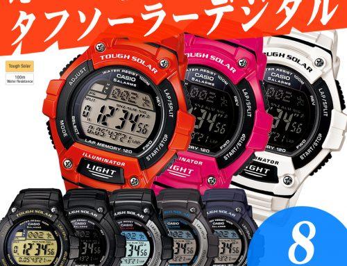 CASIO タフソーラー W-S220 選べる8色 デジタル 120走分のメモリー機能 ランニング ジョギング マラソン スポーツ ランニングウォッチ 男女兼用 ボーイズサイズ 100M防水 ソーラー 腕時計 カシオ 時計